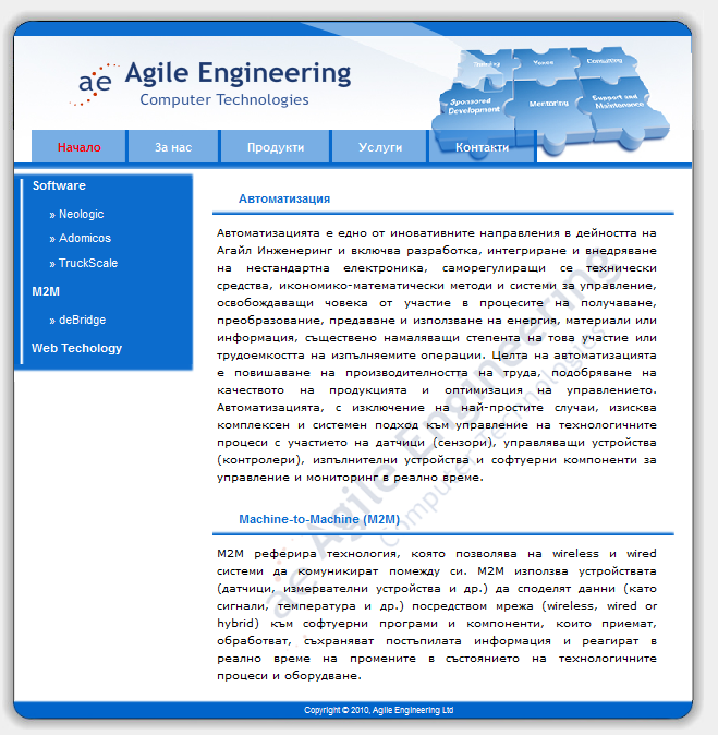 Agile engineering Ltd